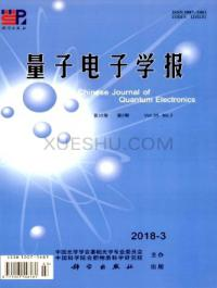 量子电子学报期刊