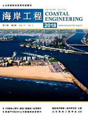 海岸工程杂志