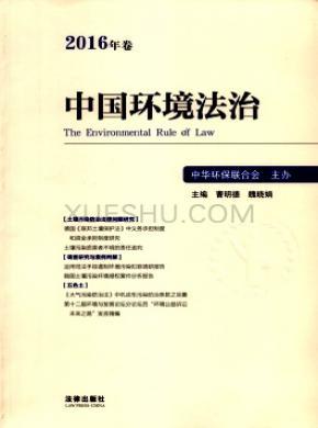 中国环境法治杂志