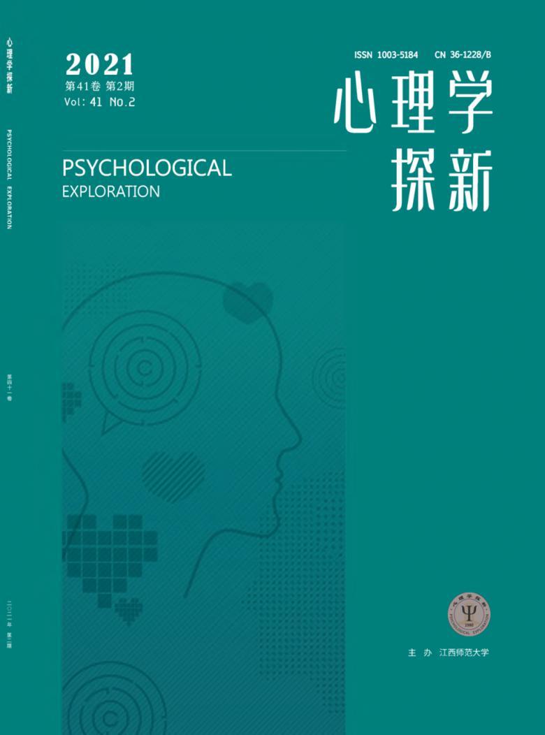 心理学探新论文