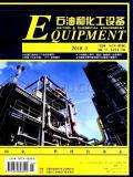 石油和化工设备