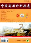 中国实用外科