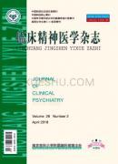 临床精神医学