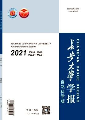 长安大学学报