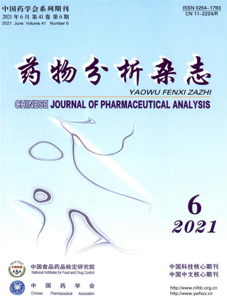 药物分析论文