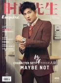 时尚先生杂志