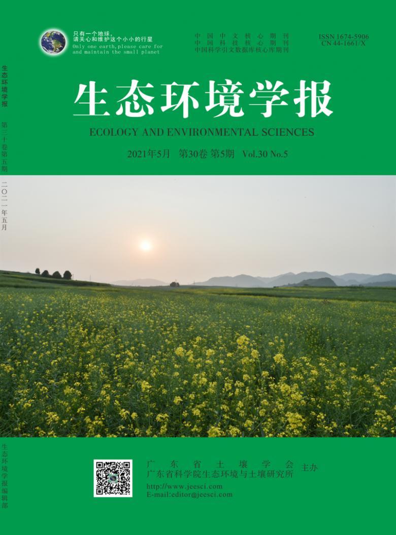 生态环境学报论文