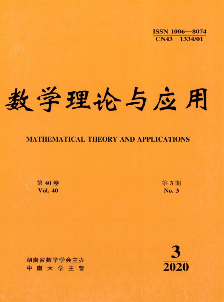 数学理论与应用