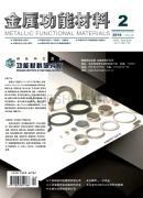 金属功能材料