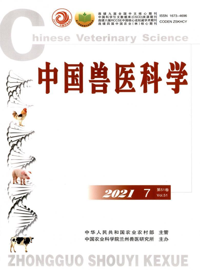 中国兽医科学