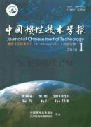 中国惯性技术学报