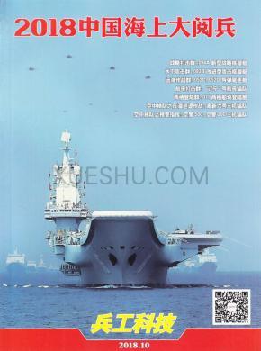 兵工科技杂志社