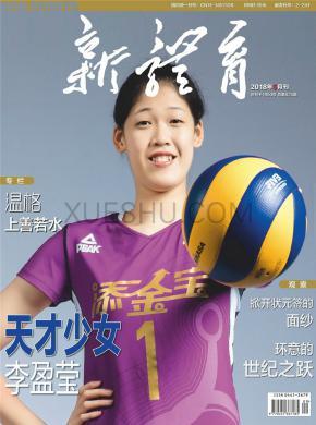 新体育杂志社