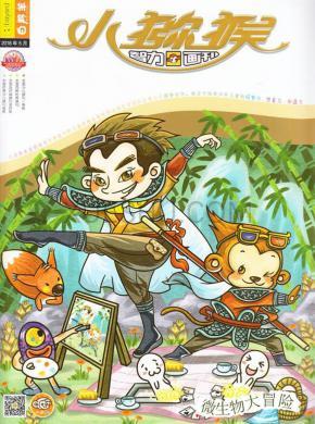小猕猴杂志社