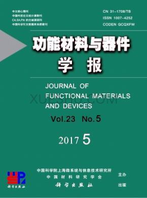 功能材料与器件学报杂志