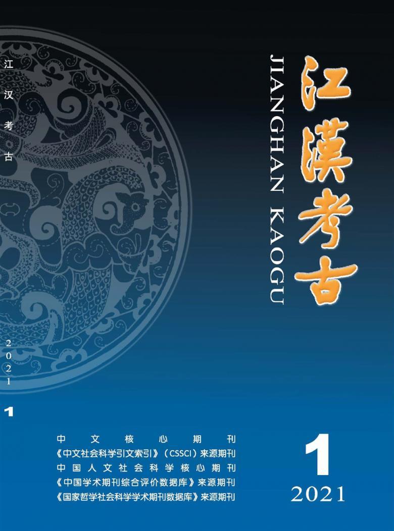 江汉考古杂志社