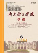 南京体育学院学报