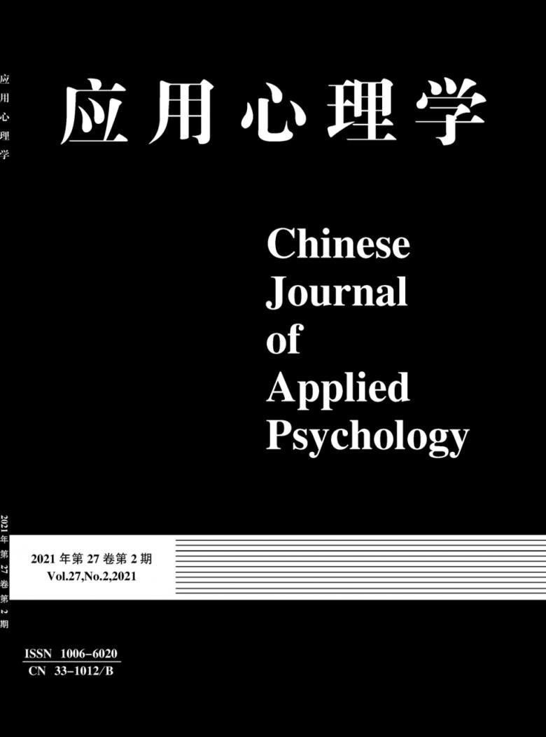应用心理学论文