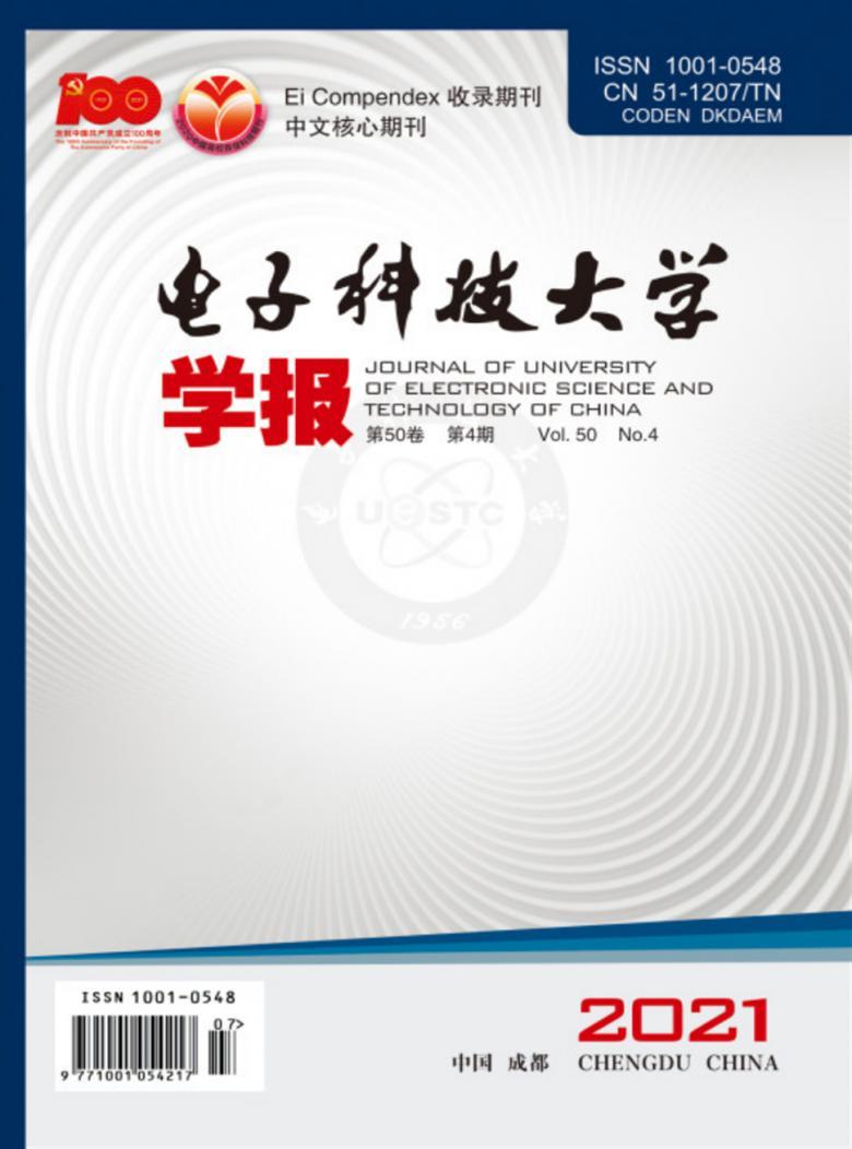 电子科技大学学报