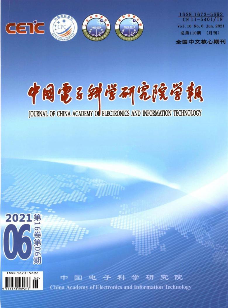 中国电子科学研究院学报