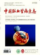 中国脑血管病