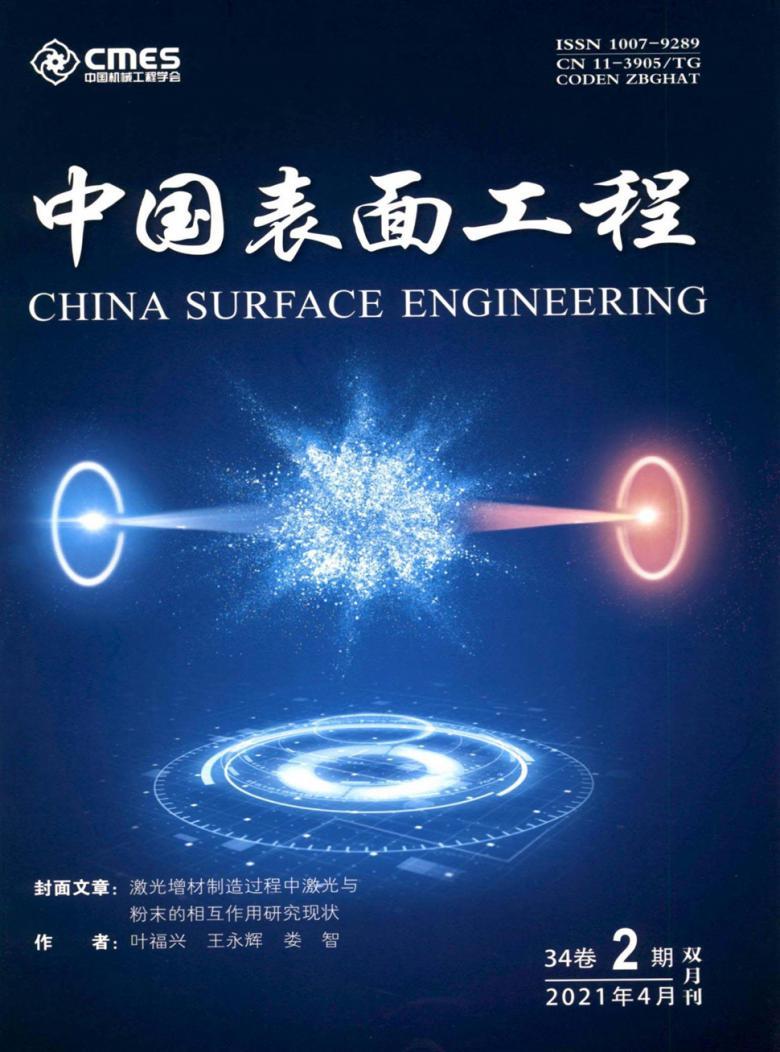中国表面工程