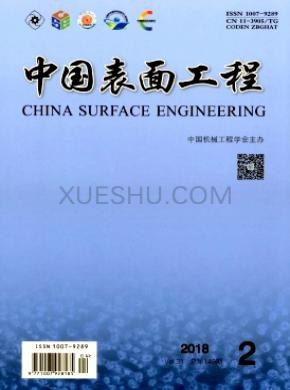 中国表面工程杂志
