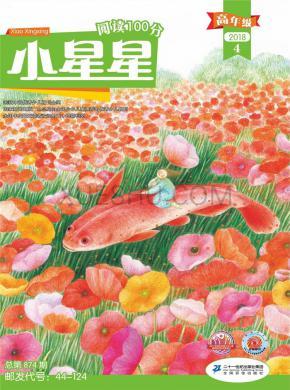 小星星杂志社