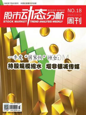 股市动态分析杂志社