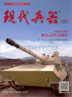 现代兵器杂志社