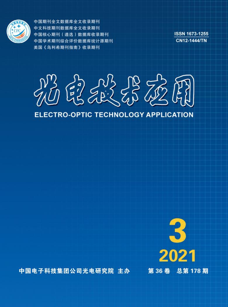 光电技术应用