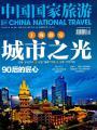 中国国家旅游杂志社