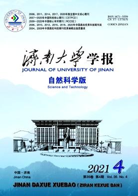 济南大学学报