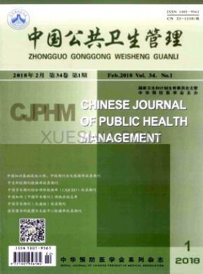 中国公共卫生管理杂志