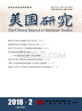 美国研究杂志