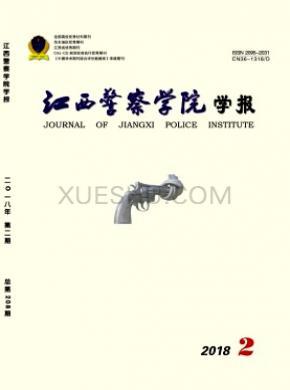 江西警察学院学报杂志