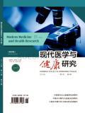 现代医学与健康研究