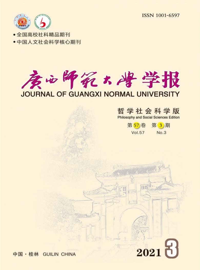 广西师范大学学报