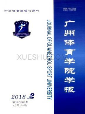广州体育学院学报杂志