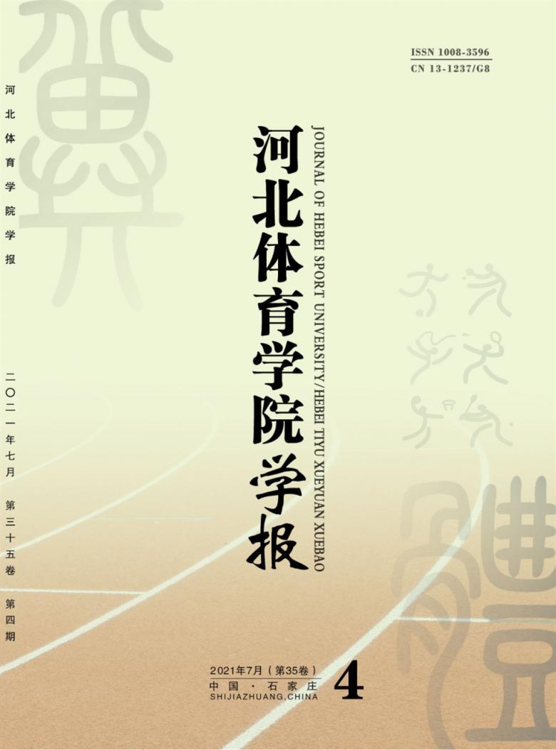 河北体育学院学报