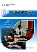 中国多媒体与网络教学学报