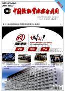 中国轮胎资源综合利用