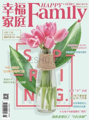 幸福家庭杂志社
