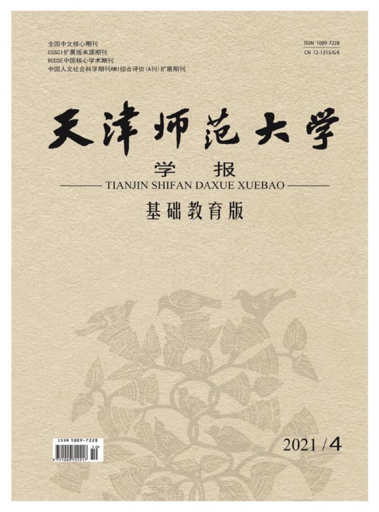天津师范大学学报