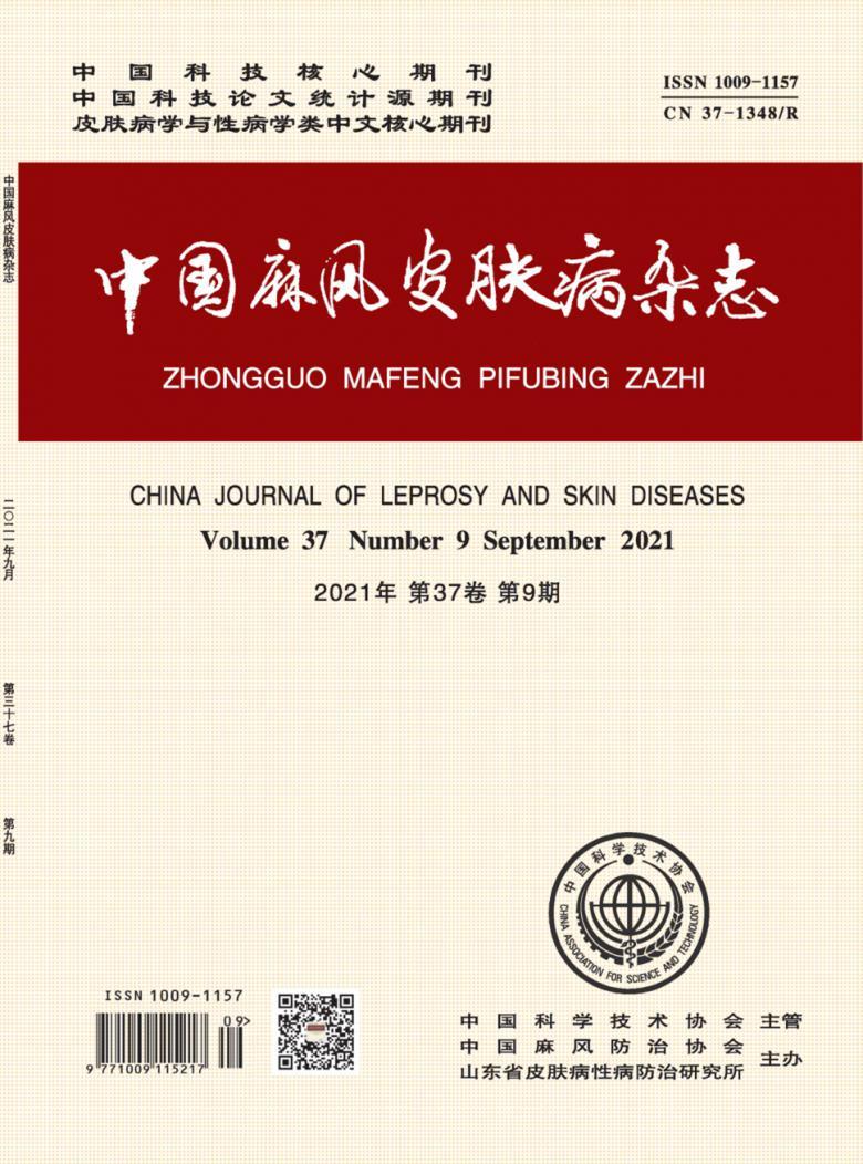 中国麻风皮肤病