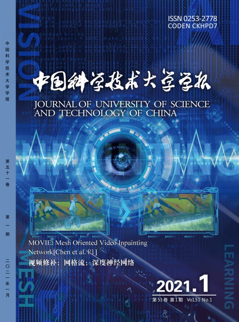 中国科学技术大学学报