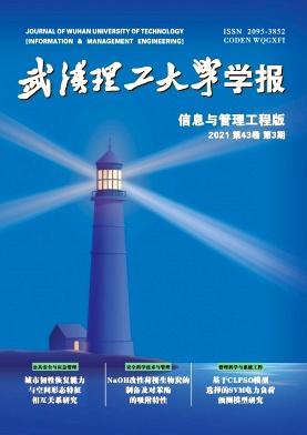 武汉理工大学学报