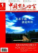 中国有色冶金