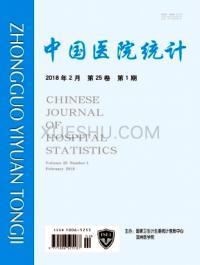 中国医院统计期刊