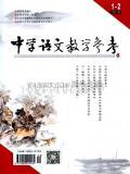 中学语文教学参考